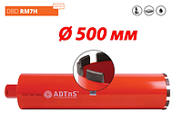 Сверло алмазное сегментное DDS-B 500x450-30x1 1/4 UNC DBD 500 RM7H