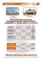Реклама в Эпицентре Харьков