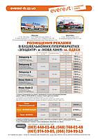 Реклама в Эпицентре Одесса