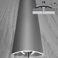 Напольный алюминиевый порог со скрытым креплением шириной 28 мм
