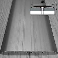 Широкий напольный алюминиевый порог со скрытым креплением шириной 80 мм 90 см