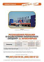 Краматорск. Реклама в Эпицентре