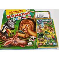 Болтливая книга - планшет: Забавные животные (у) издательство Пегас 33 * 29 * 3см