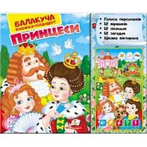 Болтливая книга - планшет: Принцессы (у) издательство Пегас 33 * 29 * 3см