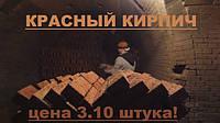 krasnii_kirpich_harkov.jpg
