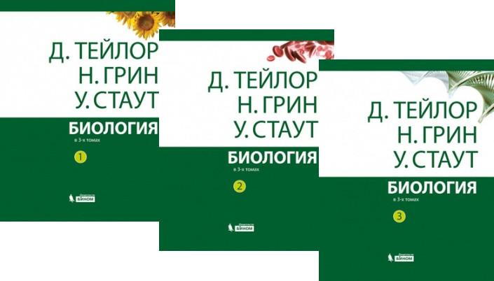 Тейлор, Грин, Стаут: Биология. В 3-х томах