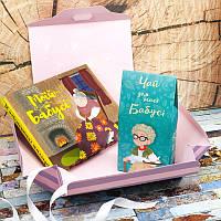 Подарочный набор Бабусі шоколад и чай 2в1, фото 1