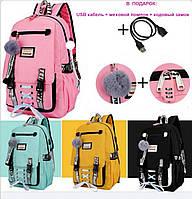 Школьный подростковый рюкзак для девочки Harvard с USB портом, замочком и меховым помпоном в подарок, 4 цвета