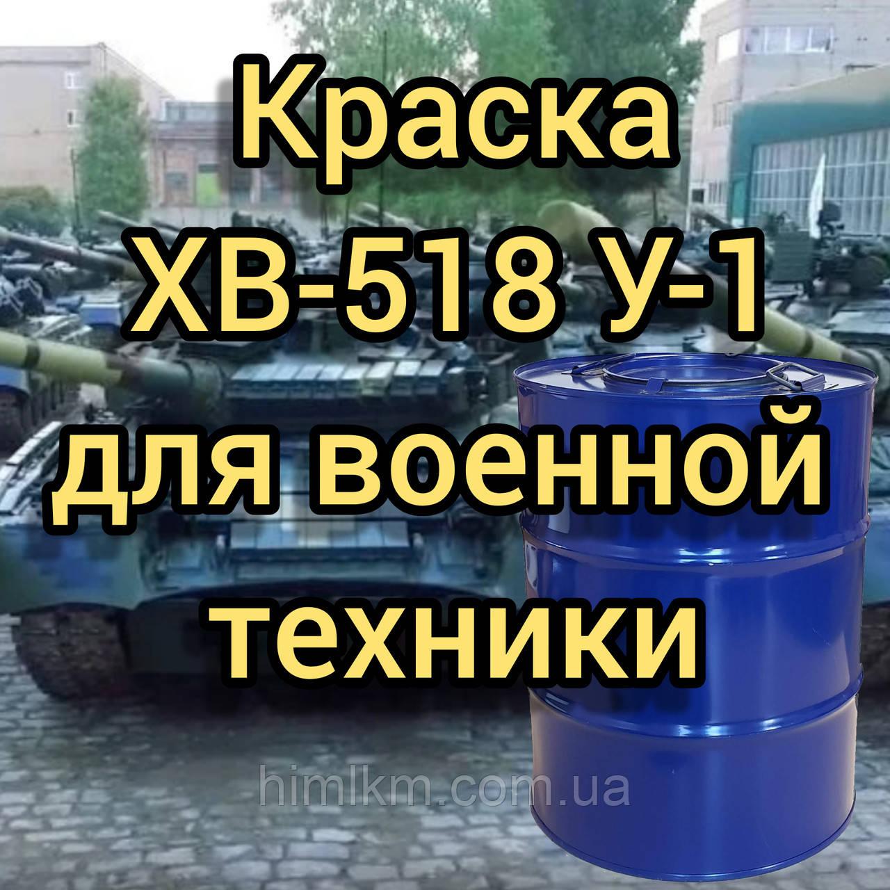 Емаль ХВ-518 В-1 для фарбування збройної і бойової техніки, 50кг