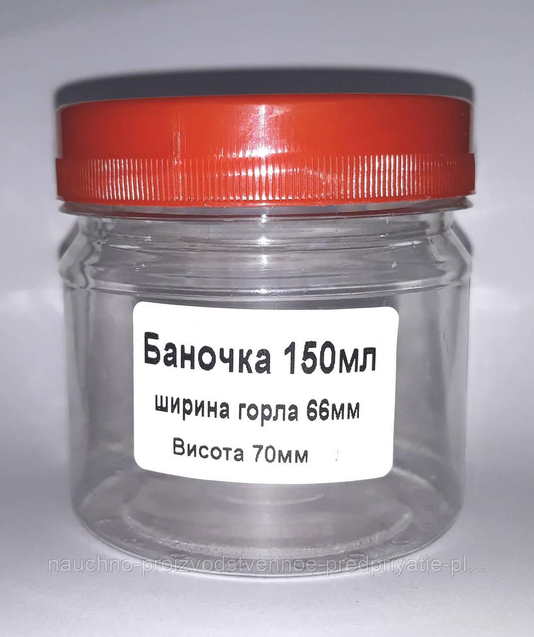 Банка ПЭТ (пластиковая) 150 мл.для косметики