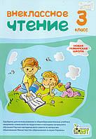 Позакласне читання 3 клас. Попова Н. Н.