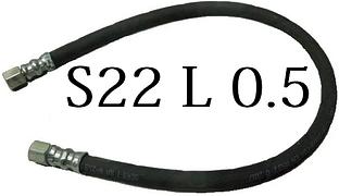 Рукава высокого давления РВД S22 (М18*1,5) L0.5