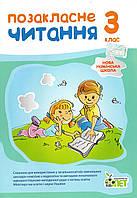 Позакласне читання для учнів 3 класу. Бикова І.А., Косовцева Н.Про.