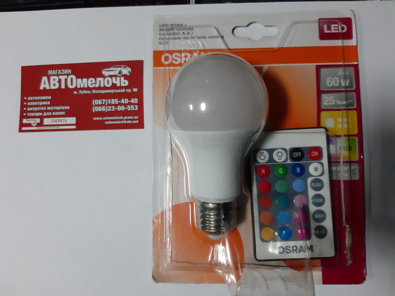 Лампа 220V E27 цок. RGB Osram 9W(60W) с пультом