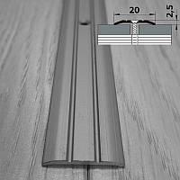 Порог для пола открытое крепление узкий 20 мм 90 см