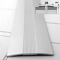 Тонкий напольный алюминиевый порог на саморезах шириной 28 мм 90 см