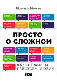 """Книга """"Просто о сложном. Как мы живем, работаем, любим"""" Марина Мелия"""