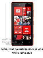 Глянцевая защитная пленка для Nokia Lumia 820