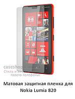 Матовая защитная пленка для Nokia Lumia 820