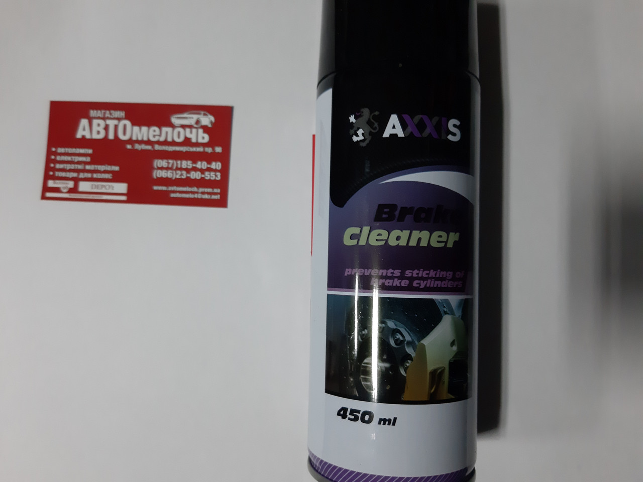 Очиститель для тормозных систем и сцепление 450 мл. пр-во AXXIS Польша