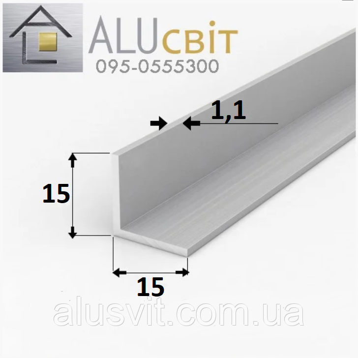 Уголок алюминиевый 15х15х1,1 анодированный серебро
