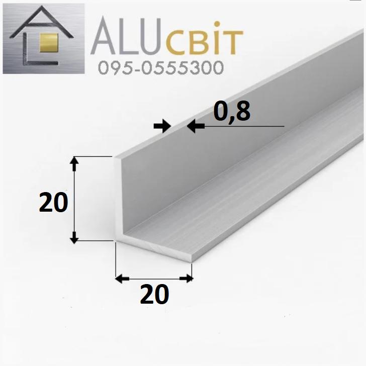 Уголок алюминиевый  20х20х0.8 анодированный серебро