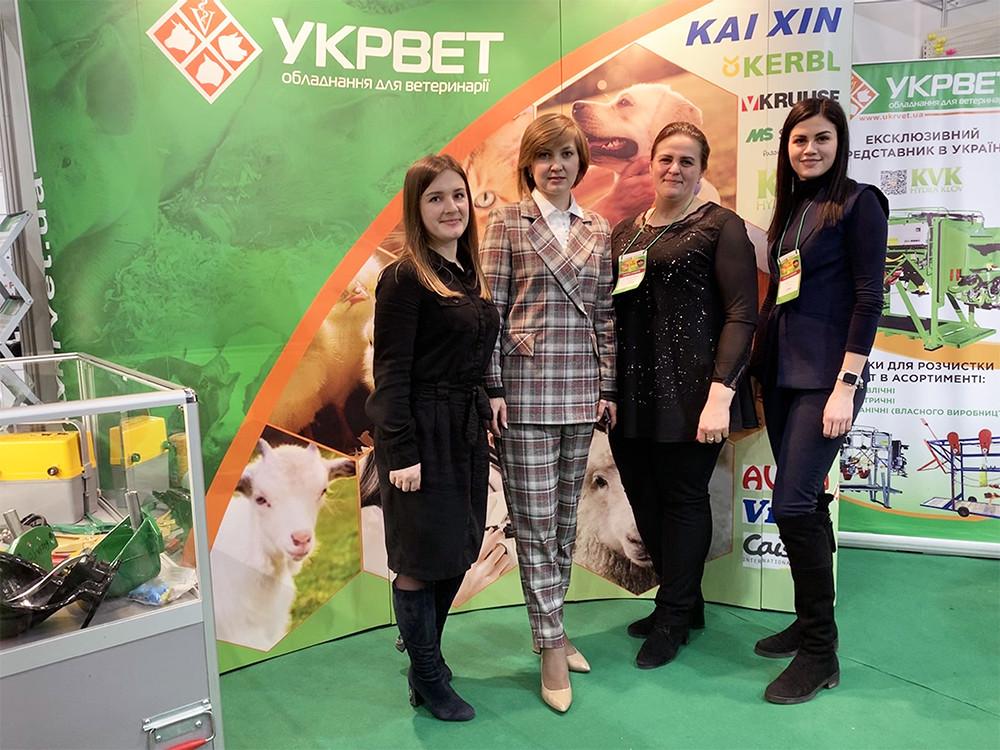 ТОВ «УКРВЕТ» приймав активну участь у Міжнародній виставці «Agro Animal Show 2020»
