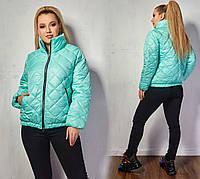 Женская короткая демисезонная стеганая куртка(5расцв) от48-до58р.