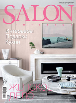 Salon Interior журнал по декору №3 (257) март 2020