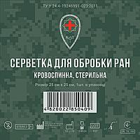 Салфетка для обработки ран кровоостанавливающая стерильная 25х25 см, №1