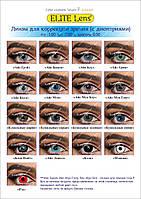Цветные линзы с диоптриями от -1.00 до -7.00, шаг 0.5 (линзы для плохого зрения)