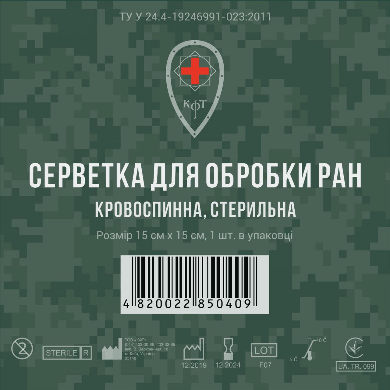 Салфетка для обработки ран кровоостанавливающая стерильная 15х15 см, №1