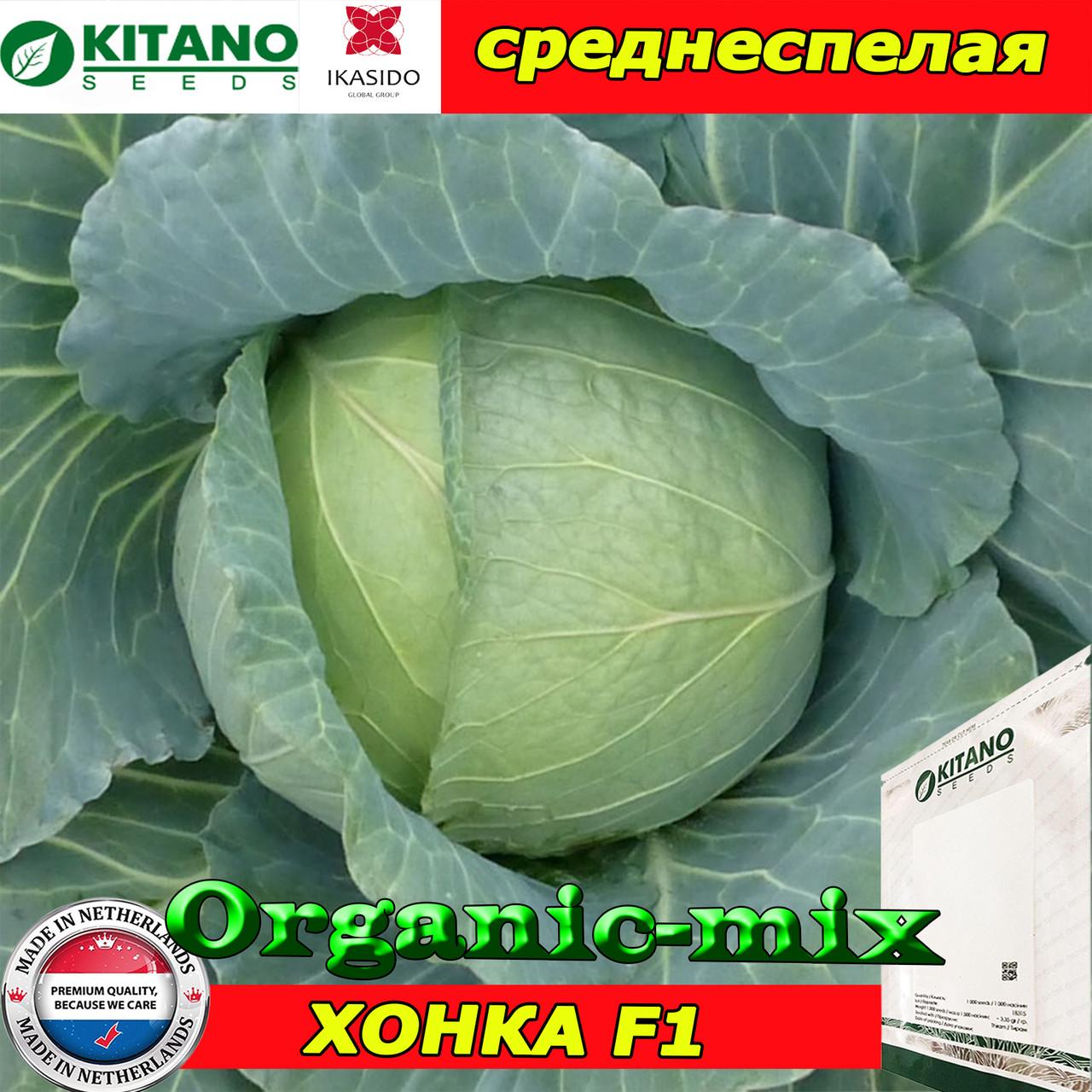 Капуста среднеспелая ХОНКА F1 (KITANO SEEDS, Нидерланды), проф.пакет 2500 семян
