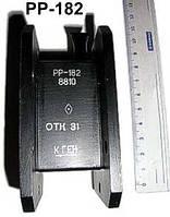 Разрядник РР-182