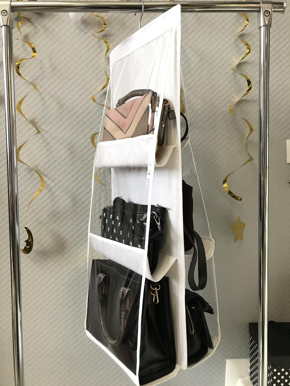 Органайзер для сумок білий