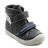 Ботинки для мальчика Shagovita 25165Б.23-26