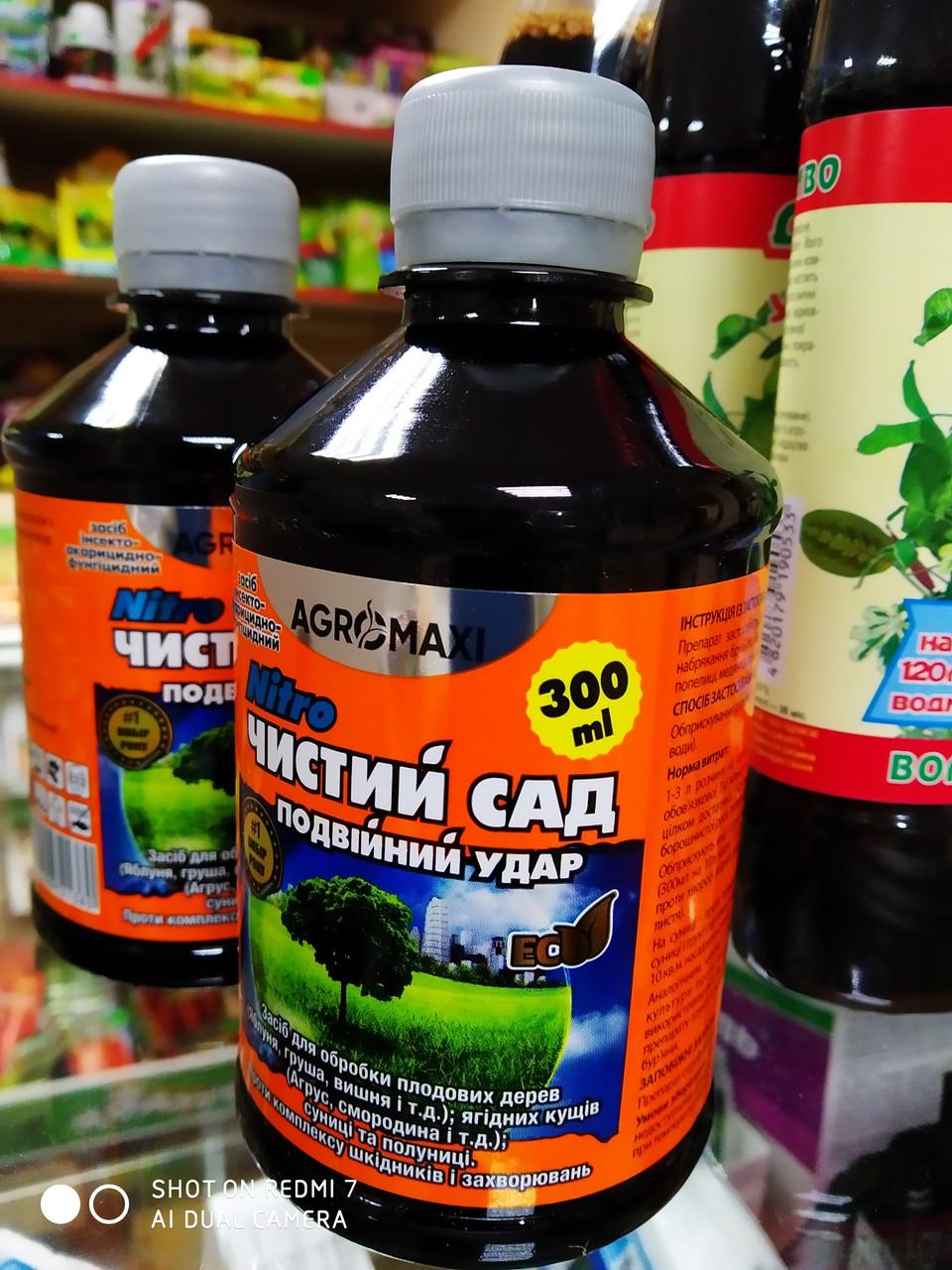 Чистий сад нітро 300 мл, фунгіцид - інсектицид для всіх плодово-ягідних культур, Україна