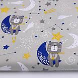 """Лоскут ткани """"Мишки на луне и метеориты"""" на сером фоне №2581, фото 2"""
