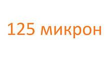 125 микрон