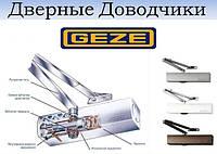 Доводчики дверные GEZE (Германия)
