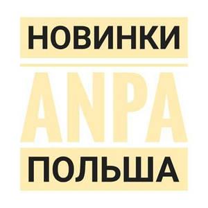 Новые модели от ANPA Польша