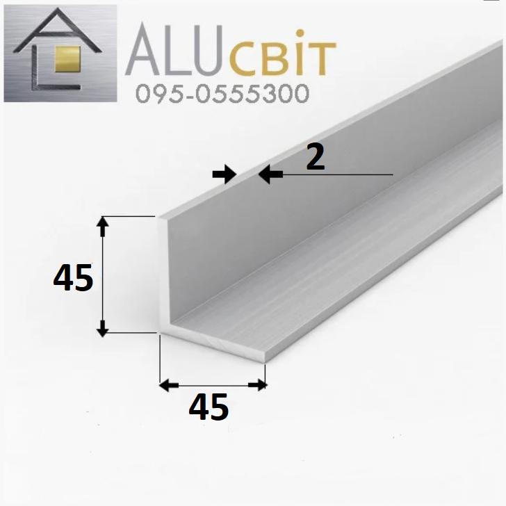 Уголок алюминиевый 45х45х2 без покрытия