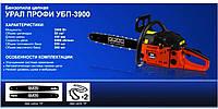 Бензопила Урал Профи УБП-3900 (2 шины,2 цепи)