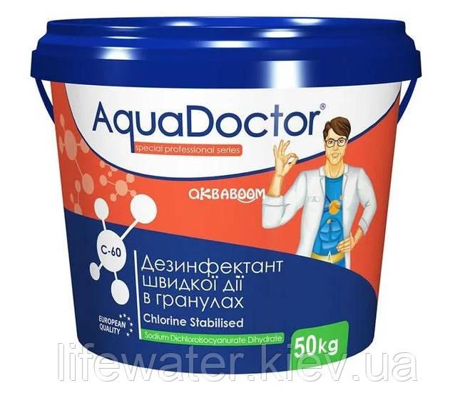 Дезинфектант на основе хлора быстрого действия хлор шок гранулы AquaDoctor C-60 (50 кг)