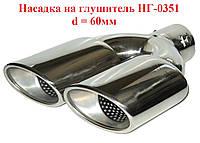 Насадка на глушитель НГ-0351 d -60мм насадка декоративная из нержавейки на выхлопную Sport line прямая двойная