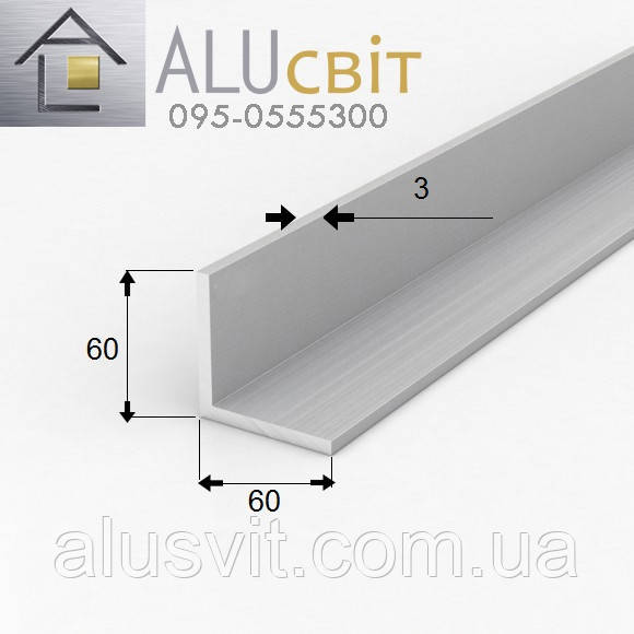 Уголок алюминиевый  60х60х3  анодированный серебро