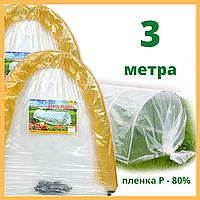 Парник из пленки 3 метра (Р - 80%)