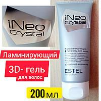 Ламинирующий 3D-гель для волосESTEL iNeo-Crystal 200 мл.