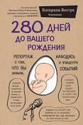 280 дней до вашего рождения Катарина Вестре