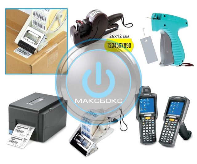Оборудование для маркировки продукции штрих кодом и различной фиксированной информацией